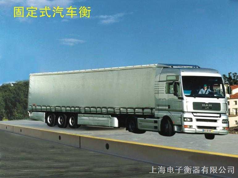 50吨汽车衡,SCS-50T模拟式电子汽车衡