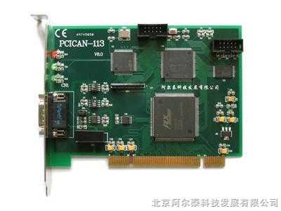 阿尔泰PCI转CAN接口卡PCICAN-113