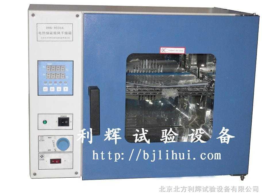 DHG-9035A-台式烘箱 高温箱-北方利辉试验仪器设备有限公司