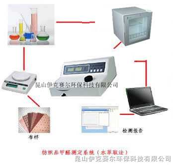 EXC-TE10B-纺织品甲醛测定仪