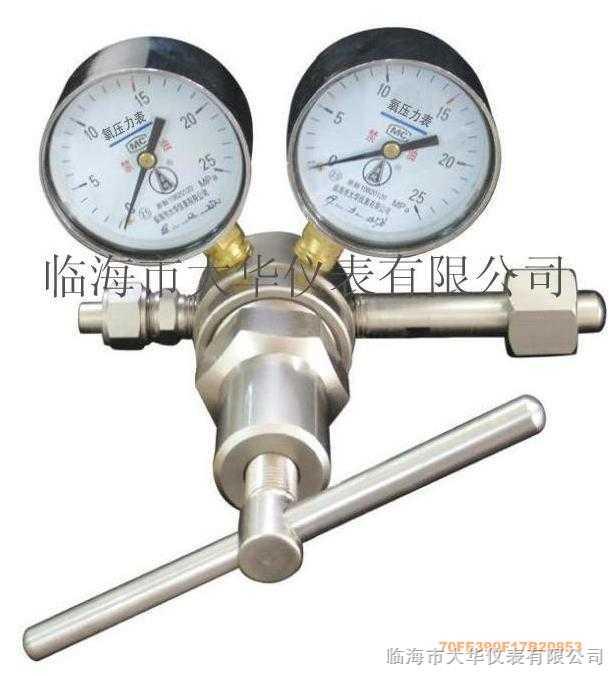 YQK-25高壓空氣減壓器YQK-25