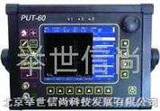增強型真彩色全數字智能超聲波探傷儀
