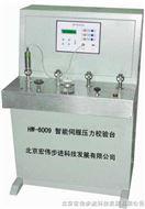 HW-6009智能伺服壓力校驗台