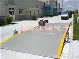 上海防爆地磅/60T電子汽車衡廠/電子磅電子鋼瓶地磅秤