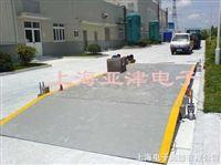 上海防爆地磅/60T电子汽车衡厂/电子磅电子钢瓶地磅秤