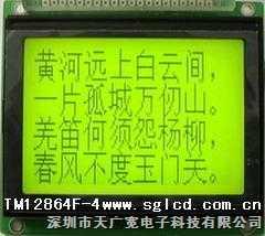 点阵12864带字库液晶显示屏,显示模块