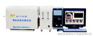 HR-YT4A型微機灰熔點測定儀