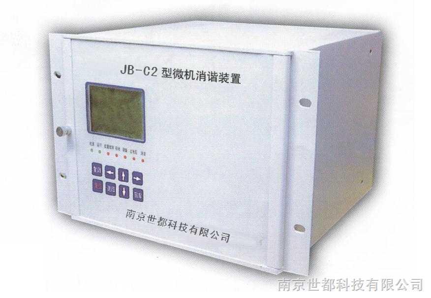 多段微机消谐装置