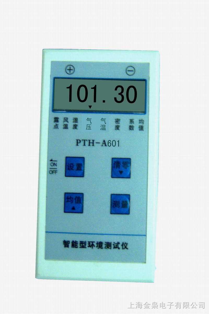 PTH-601智能型环境大气压测试仪