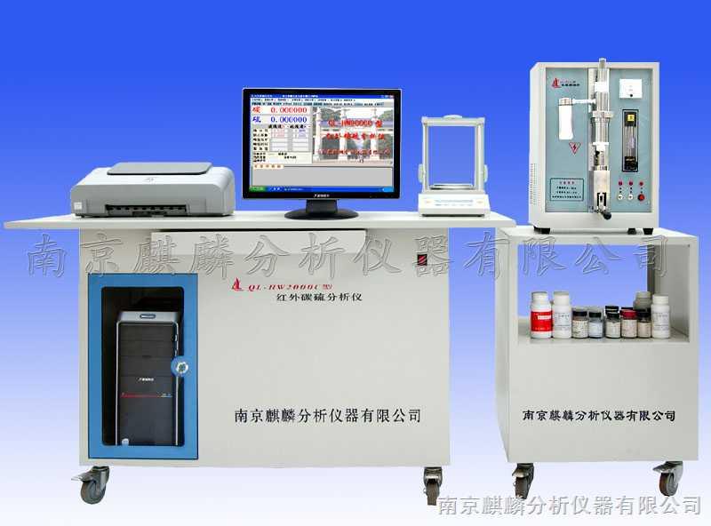 QL-HW2000C型-电弧红外碳硫分析仪