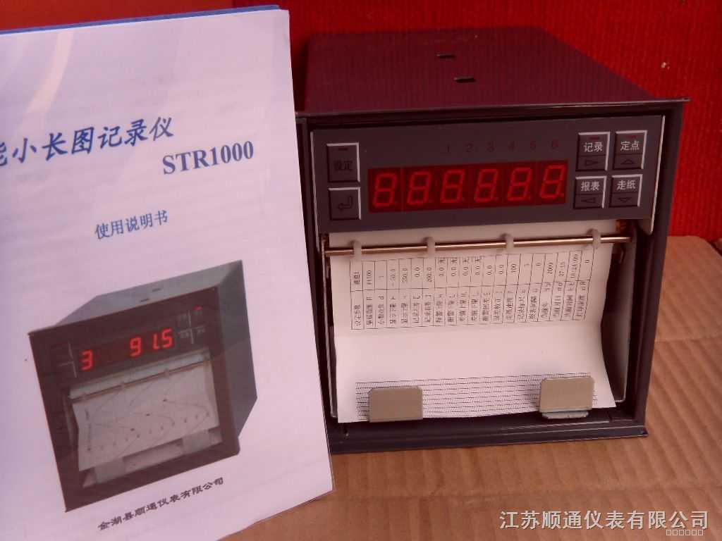 智能压力记录仪|供应压力记录仪|温度压力无纸记录仪