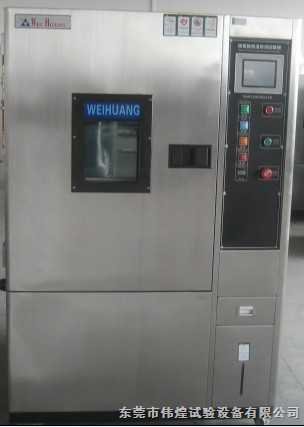 恒温恒湿试验箱,高低温恒温恒湿试验箱,东莞恒温恒湿试验机