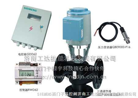 西门子电动减压阀、压力安全阀