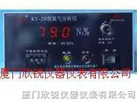 KY-2N氮氣分析儀KY-2N測氮儀-KY-2N氮氣分析儀KY-2N測氮儀