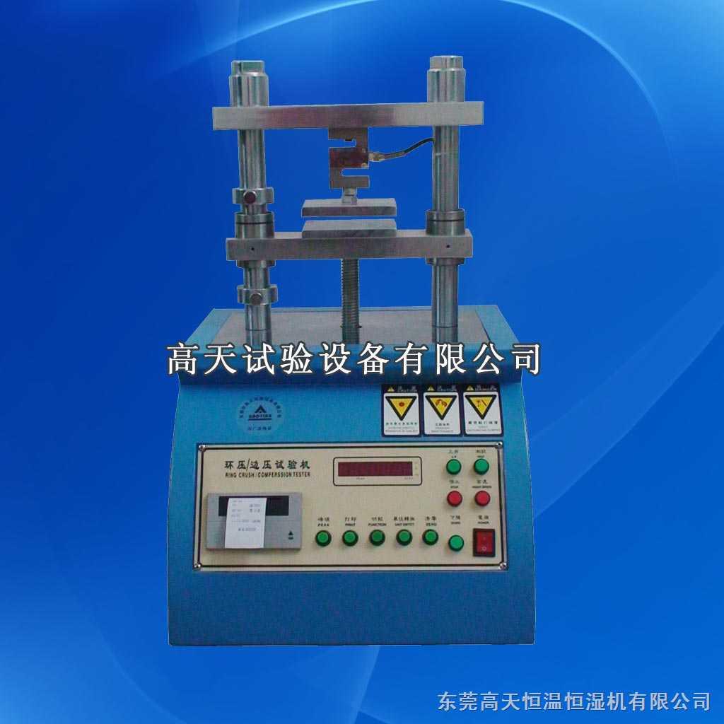 边压强度测试机/环压强度试验机
