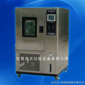恒温恒湿试验机/高温高湿机/测试机