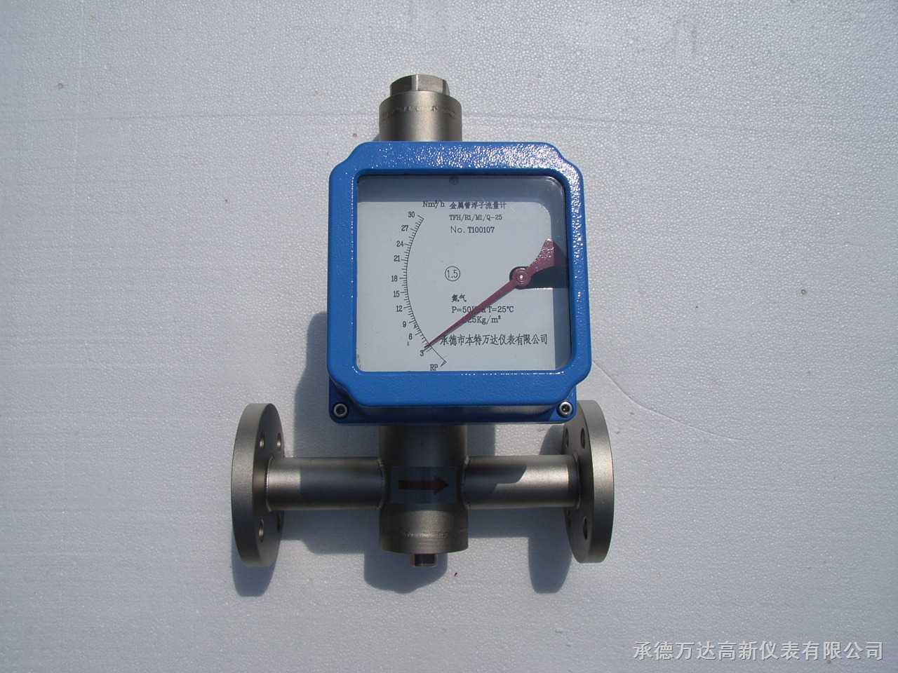 水平就地指示型金属管浮子流量计