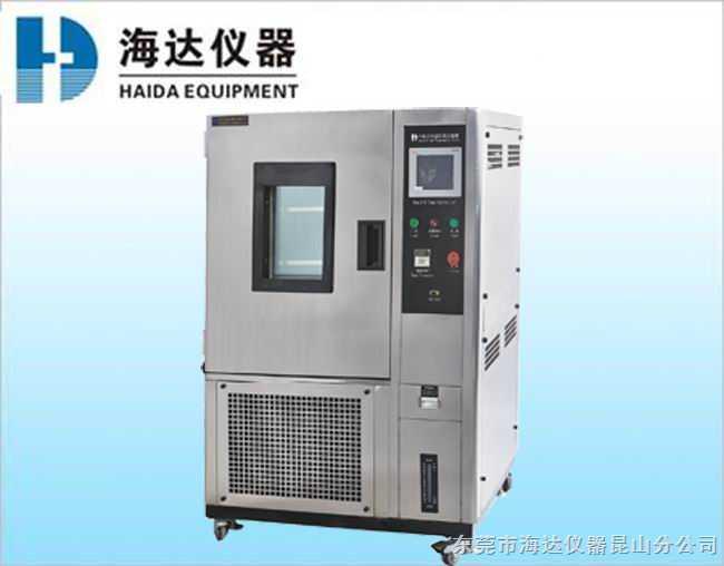 恒温恒湿试验箱/温度湿度试验机/高低温湿度试验箱