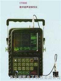 UT800全数字便携式超声波探伤仪