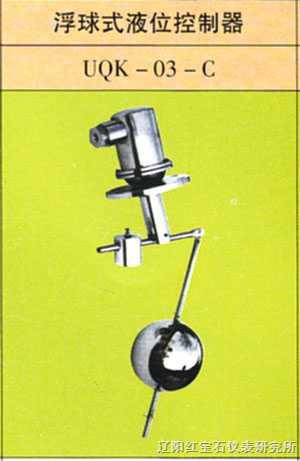 (潛水型)浮球液位控制器UQK-03