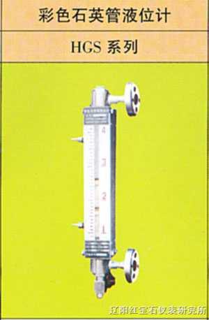 高压彩色石英管液位计HGS系列