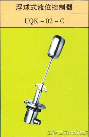 (潛水型)浮球液位控制器UQK-02