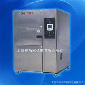 冷热冲击试验箱/高低温冲击试验机/温度冲击试验机