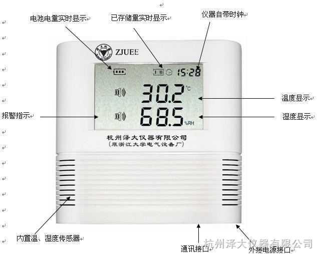 新型温湿度记录仪