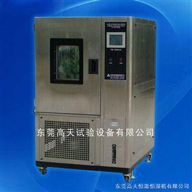 GT-T-80Z温度交变试验箱/高低温循环检测箱