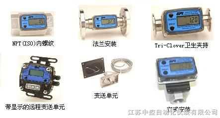 ZK-工業級渦輪流量計