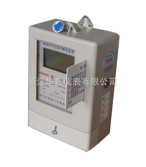 单相预付费带485接口电能表DDSY866,液晶显示