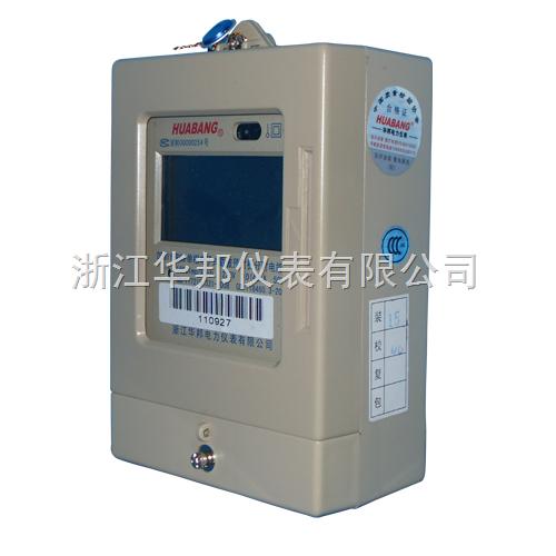 DDSIYF866-單相電子式載波預付費分時電能表