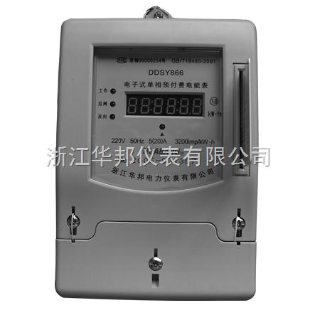 单相电子式预付费电能表,数码管显示,DDSY866