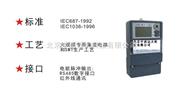 多功能电子式电能表 型号:FWR-DTSD971