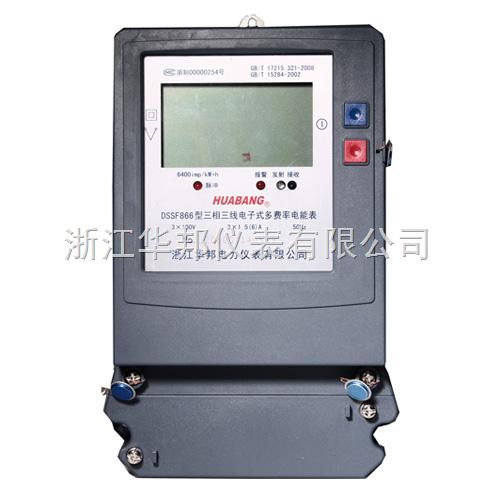 DSSF866三相三线电子式多费率电能表