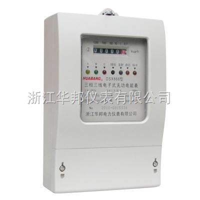 DSX866三相三线电子式无功电能表 带485通讯