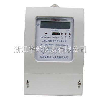 DTS866三相四线电子式有功电能表 带485通讯 液晶显