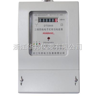 DTS866三相四线电子式有功电能表 计度器显示 阻容降压