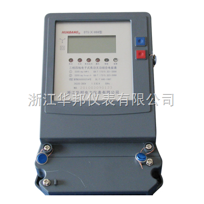 DTS(X)866三相四线电子式有功无功组合电能表