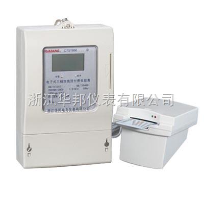 DTSY866三相四线电子式预付费电能表 带读写卡器