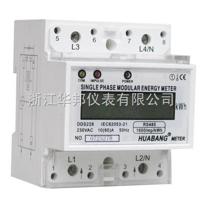DDS228单相导轨式电能表 液晶显示 带通讯 4P