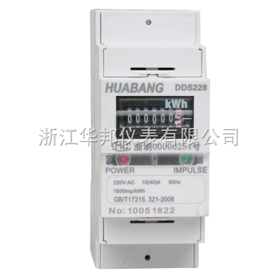 DDS228单相导轨式安装电能表 计度器显示 2P