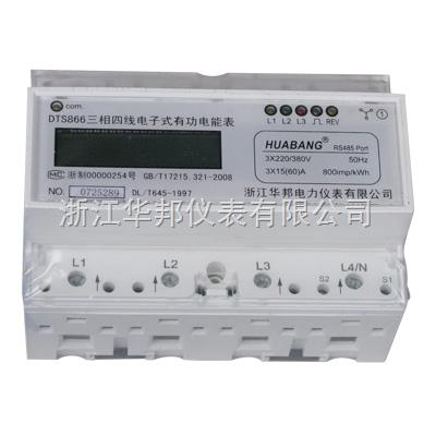 DTS866三相四线导轨式安装电能表 液晶显示 带通讯
