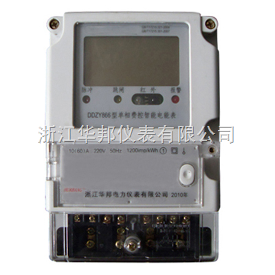 DDZY866單相遠程費控智能電能表