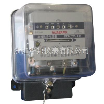 DD862M-4單相脈沖電能表