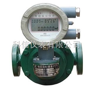 KX-LC-智能型橢圓齒輪流量計