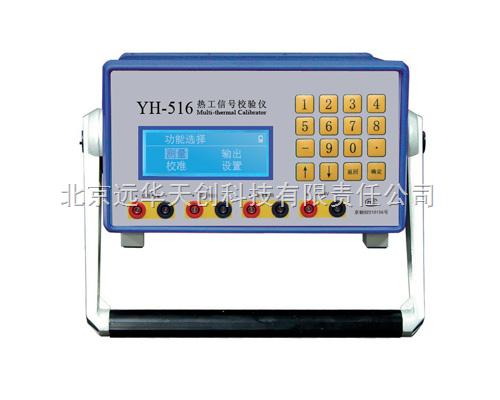 北京YH516热工信号校验仪