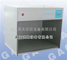 GT-600标准光源比色灯箱