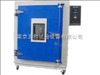 南京高温试验箱远红外镍铬合金高温试验设备