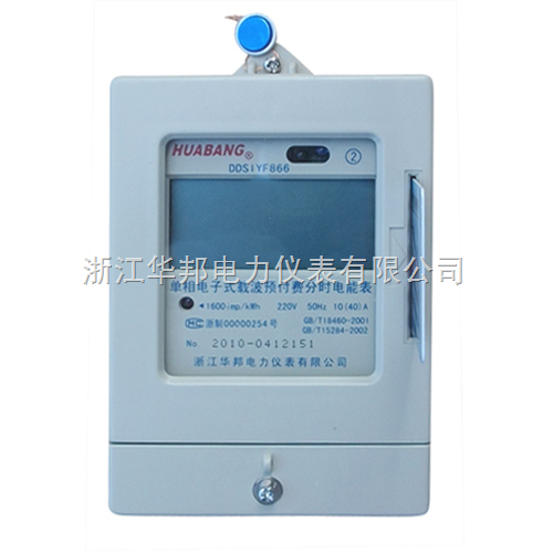 DDSIYF866單相電子式載波預付費分時電能表 生產廠家